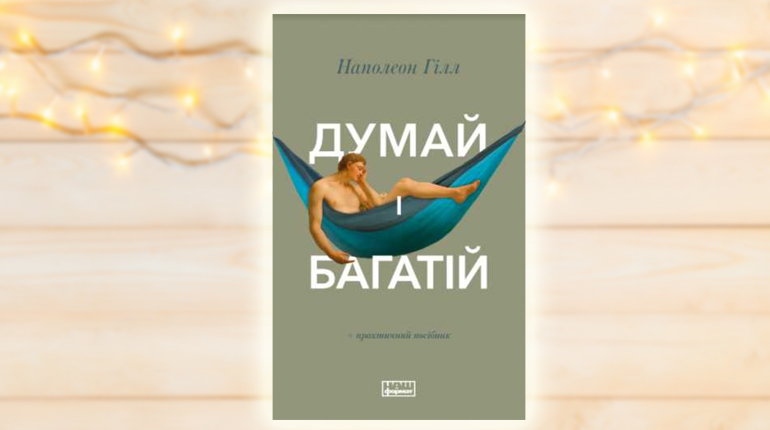 Книга,Думай і богатій, Наполеон Хилл,978-617-7388-96-7