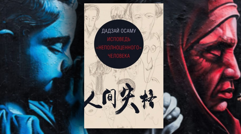 Книга, Исповедь неполноценного человека, Дадзай Осаму, 978-5-89332-334-4