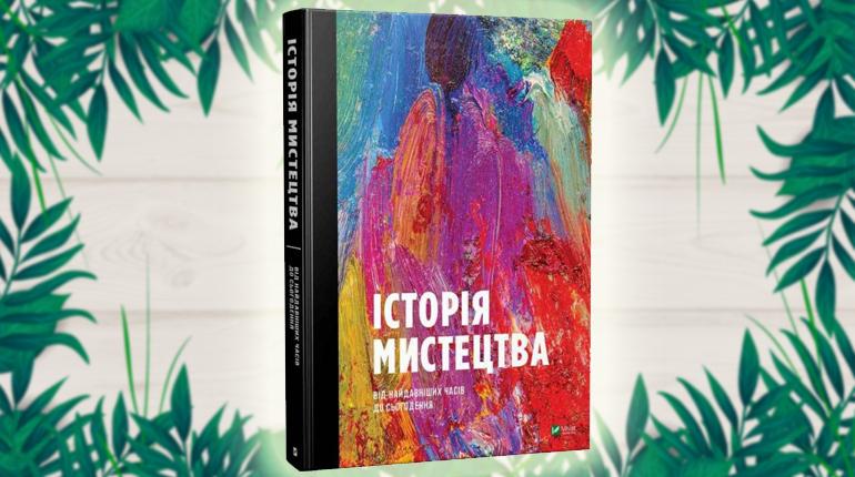 Книга,  История мистецтва, Стивен Фарсинг, 978-966-942-839-4