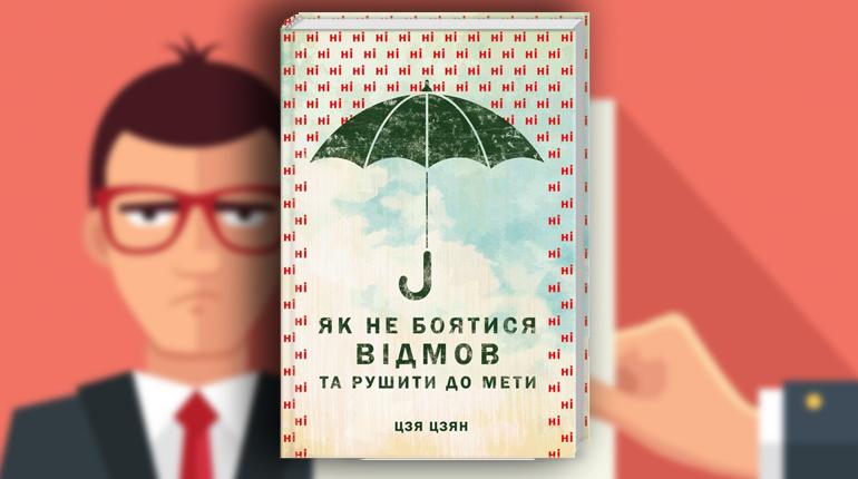 Книга, Як не боятися відмов та рушити до своєї мети, Цся Цзян, 978-617-12-6068-9
