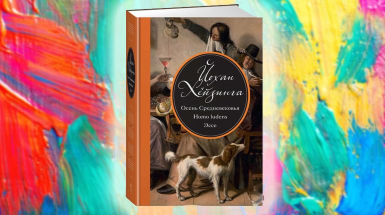 Книга, Осень Средневековья, Йохан Хейзенга, 978-5-389-13985-5