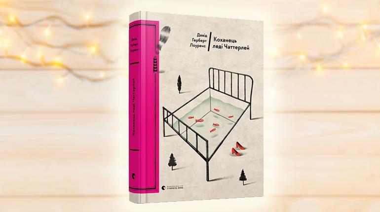 Книга, Коханець Леді Чаттерлей, Девид Лоуренс, 978-617-679-359-5
