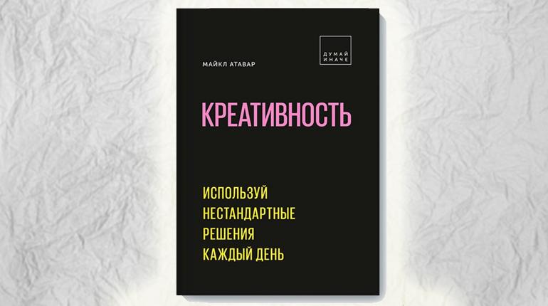 Книга, Креативность, Майкл Атавар, 978-5-00117-750-0