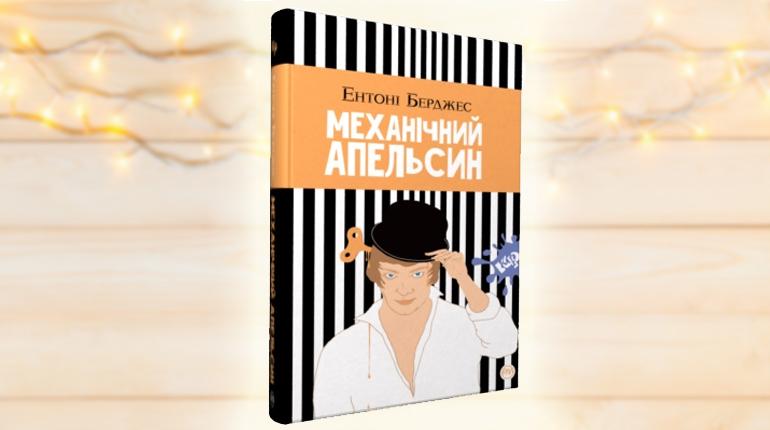 Книга, Механічний апельсин, Ентони Берджес, 978-966-917-208-2