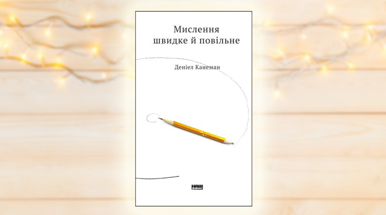 Книга, Мислення швидке і повільне, Дениел Канеман, 978-617-7279-18-0