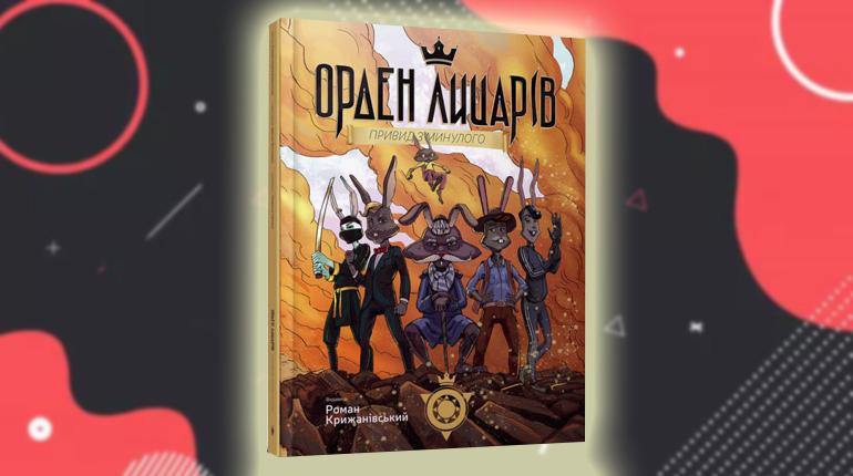 Книга, Орден лицарів, Роман Крижановський, 978-966-97835-1-6