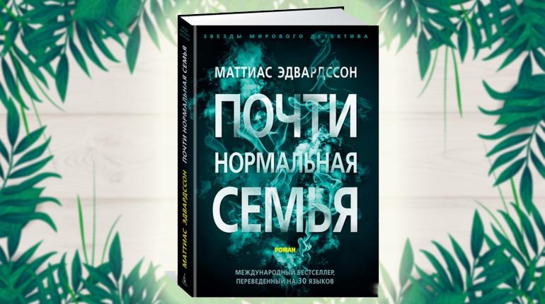 Книга, Почти нормальная семья, Маттиас Эдвардссон, 978-5-389-15899-3