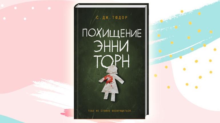 Книга, Похищение Энни Торн, Тюдор, 978-617-12-5785-6