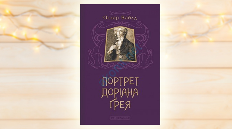 Книга, Портрет Дориана Грея, Оскар Уайльд, 978-617-585-031-2
