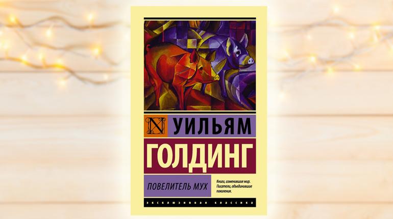 Книга, Повелитель мух, Уильям Голдинг, 978-5-17-103597-6