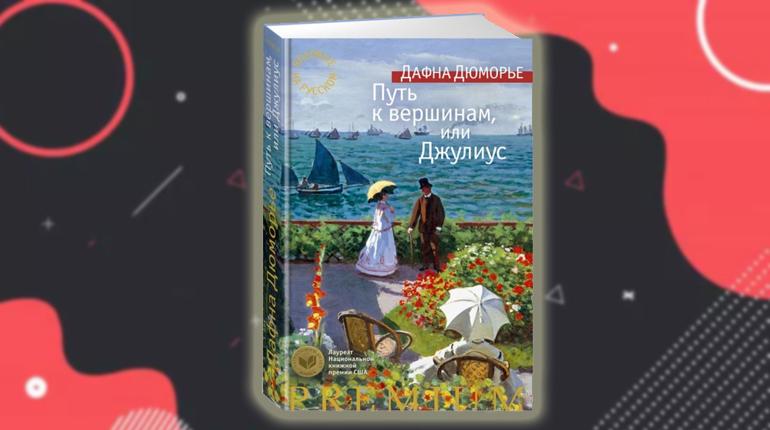 Книга, Путь к вершинам, Дафна Дюморье, 978-5-389-15882-5