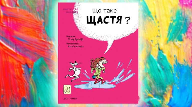 Книга, Що таке щастя, Оскар Бренифье, 978-966-97795-5-7