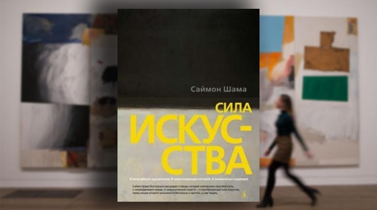 Книга, Сила искусства, Саймон Шама, 978-5-389-10907-0
