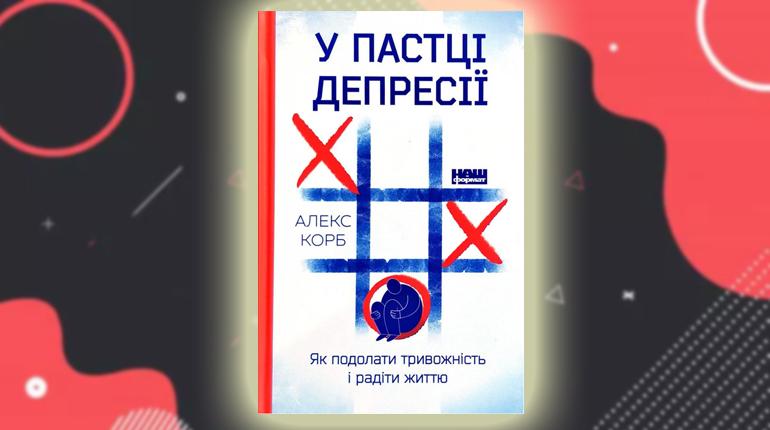 Книга, У пастці депресії, Алекс КорбЮ 978-617-7730-09-4