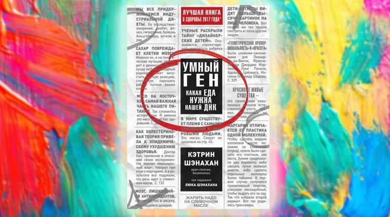 Книга, Умный ген, Кетрин Шенахан, 978-617-7808-24-3