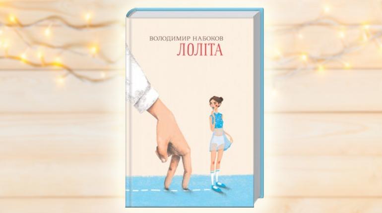 Книга, Лолита, Владимир Набоков, 978-617-12-4560-0