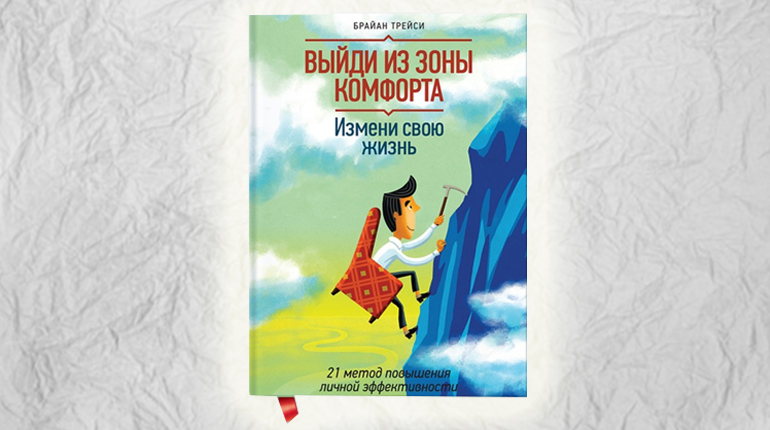 Книга, Выйди из зоны комфорта, Брайан Терси, 978-5-00117-794-4