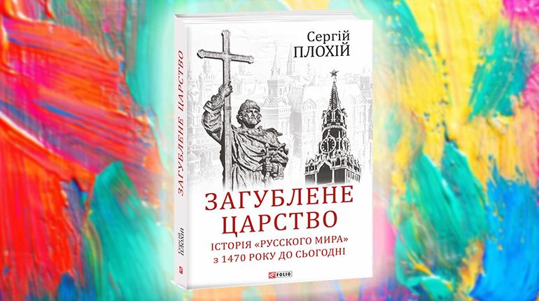 Книга, Загублене царство, Сергій Плохін, 978-966-03-8848-2