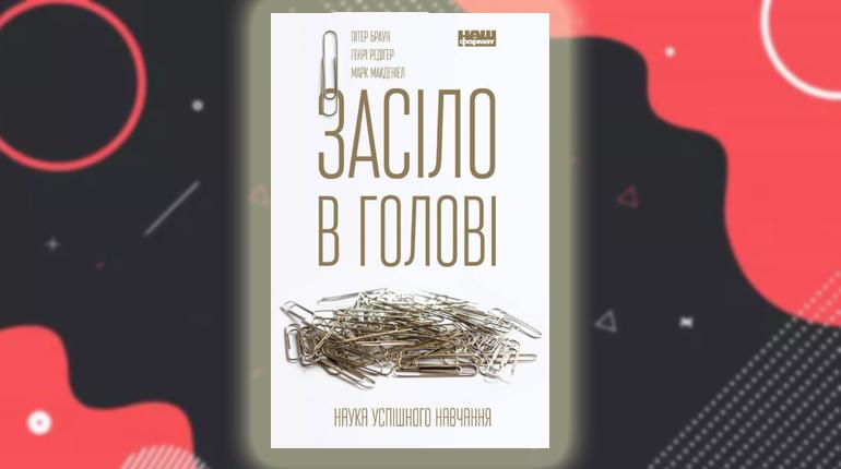 Книга, Засіло в голові, 978-617-7730-17-9