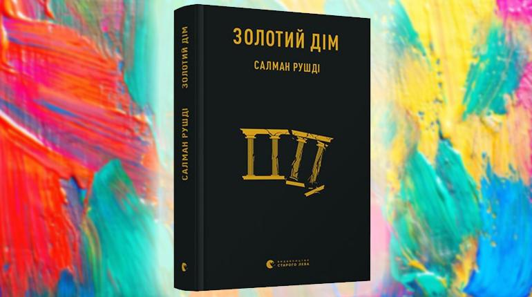 Книга, Золотий дім, Салман Рушди, 978-617-679-699-2