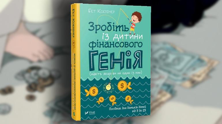 Книга, Зробіть із дитини фінансвого генія, Кет Коблінер, 978-966-942-961-2