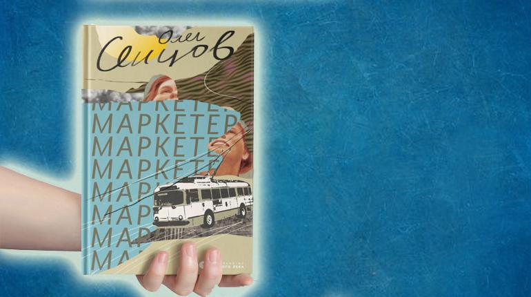 Статья, Нова книга Олега Сенцова з'явиться в продажу в кінці вересня, Новости