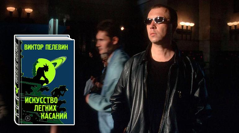 Статья, Искусство легких касаний, Новый роман Виктора Пелевина, Новости