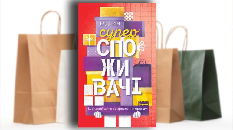 Книга, Споживачі, Едді Юн, 978-617-7730-21-6