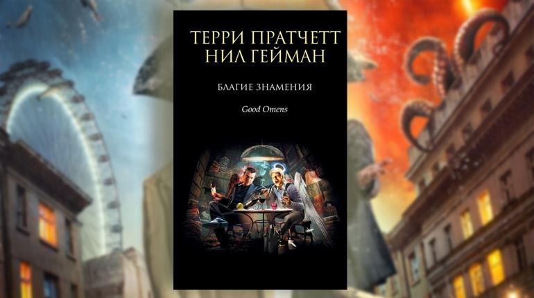 Книга, Благие знамения, Терри Пратчетт, Нил Гейман, 978-617-7808-08-3