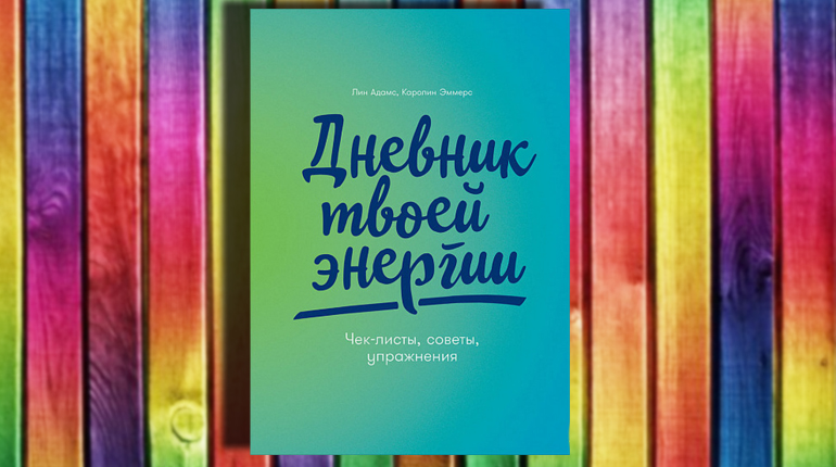 Книга, Дневник твоей энергии, 978-5-9614-2332-7