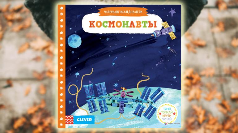 Книга, Космонавты, 978-5-00115-901-8