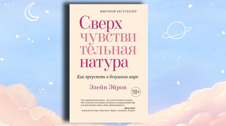 Книга, Сверхчувствительная натура, Элейн Эйрон, 978-5-389-16392-8