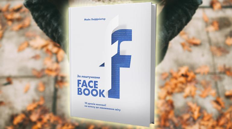 Книга, За лаштунками Facebook, Марк Хеффлингер, 978-966-97791-4-4