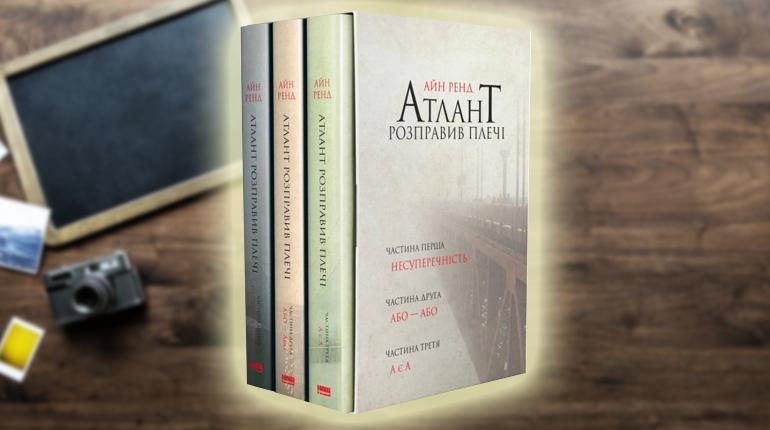 Книга, Атлант розправив плечі, Айн Ренд, 978-617-7279-35-7