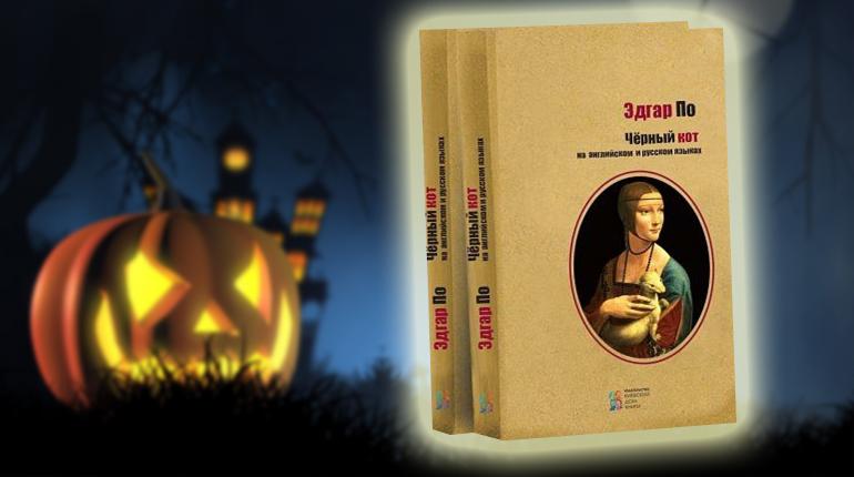 Книга, Черный кот, Эдгар Алан По, 978-617-660-273-6
