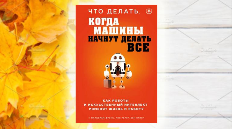 Книга, Что делать когда машины начнут делать все, 978-617-7764-86-0
