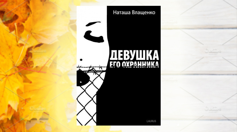 Книга, Девушка его охранника, Наташа Влащенко, 978-617-7313-37-2