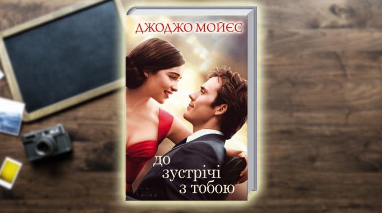 Книга, До зустрічі з тобою, Джоджо Мойес, 978-617-12-1050-9