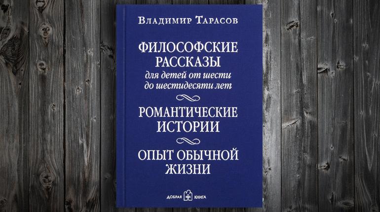 Книга, Философские рассказы, Владимир Тарасов, 978-5-98124-727-9