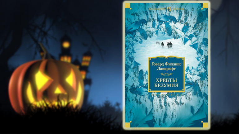 Книга, Хребты безумия, Говард Лавкрафт, 978-5-389-06778-3