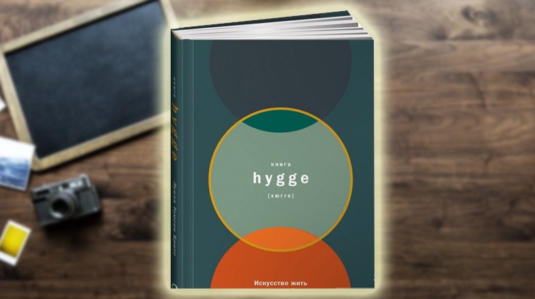 Книга, Hygge, Луиза Бритс, 978-5-9614-6436-8