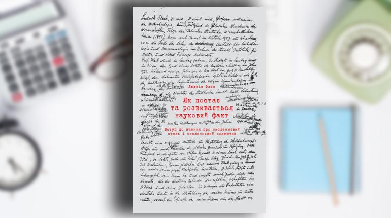 Книга, Як постає та розвивається науковий факт, Людвиг Флег, 978-617-614-238-6
