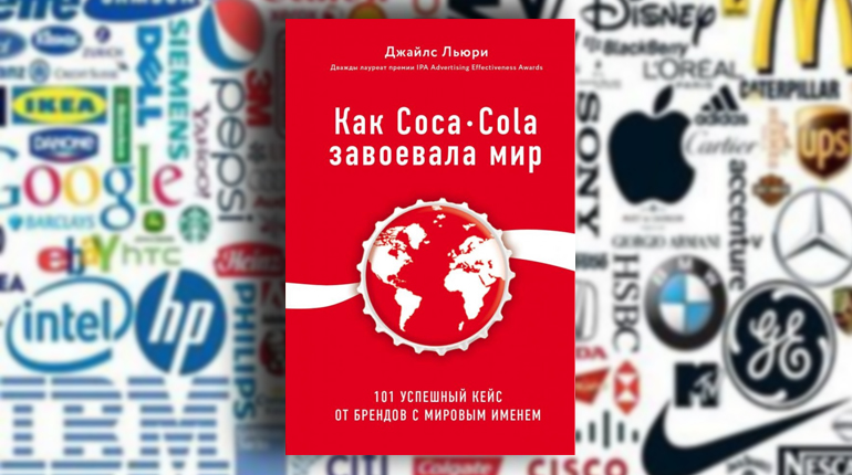 Книга, Как Coca-Cola завоевала мир, Джайлс Льюри, 978-617-7808-33-5