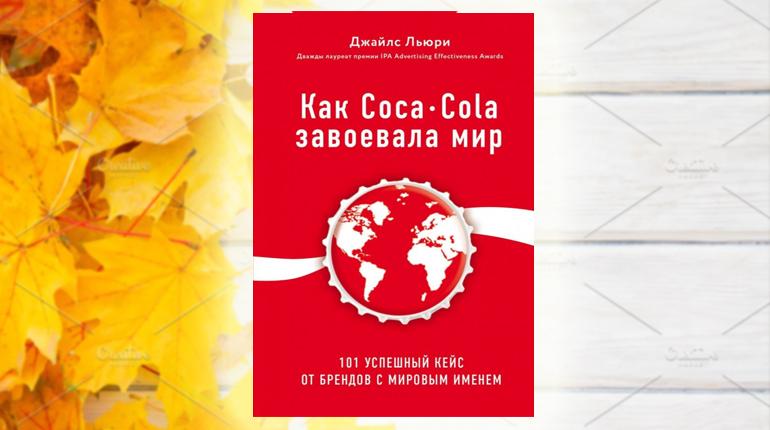 Книга, Как Кока-Кола завоевала мир, Джайлс Льюри, 978-617-7808-33-5