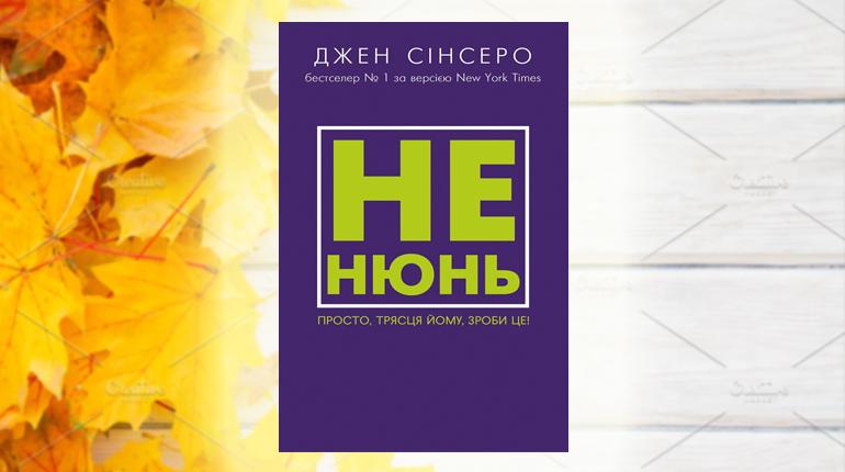 Книга, Не нюнь, Джен Синсеро, 978-617-7764-35-8
