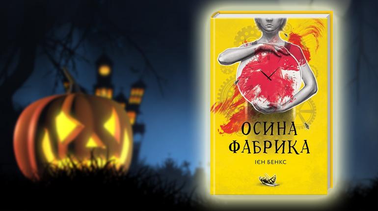 Книга, Осина фабрика, Ієн Бенкс, 978-617-12-3847-3