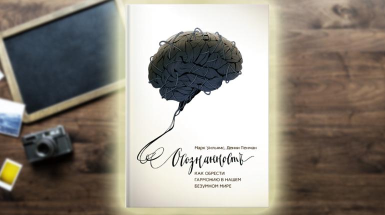 Книга, Осознанность, Марк Уильямс, Денни Пенман, 978-5-00146-104-3