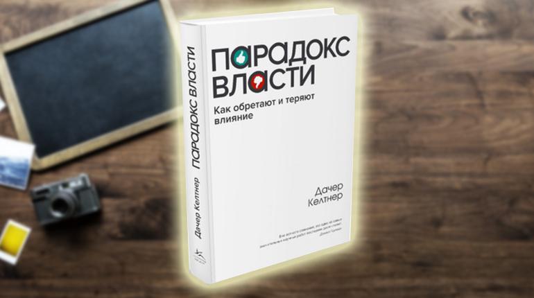 Книга, Парадокс власти, Датчер Келтнер, 978-5-389-11034-2