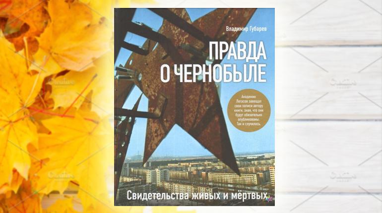 Книга, Правда о Чернобыле, Владимир Губарев, 978-5-4470-0364-7