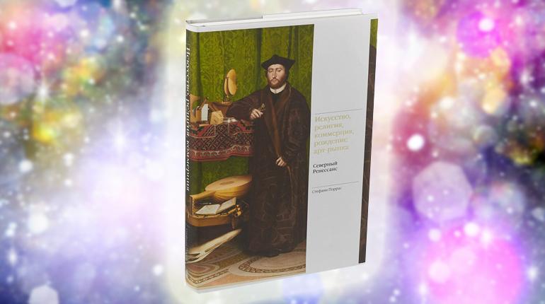 Книга, Северный ренессанс, Стефани Поррас, 978-5-387-01570-0